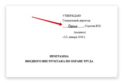 Утверждение программы вводного инструктажа