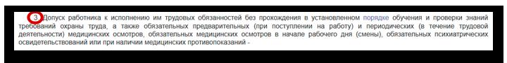 ч. 3 ст. 5.27.1 КоАП