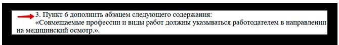дополнение к п. 6 Правил