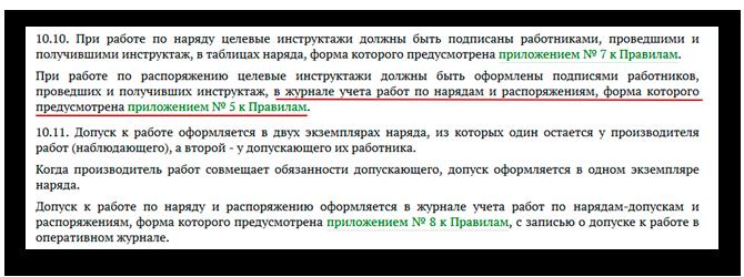 п. 10.10 Правил по охране труда при эксплуатации электроустановок