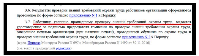Постановление Минтруда России, Минобразования России от 13.01.2003 № 1/29