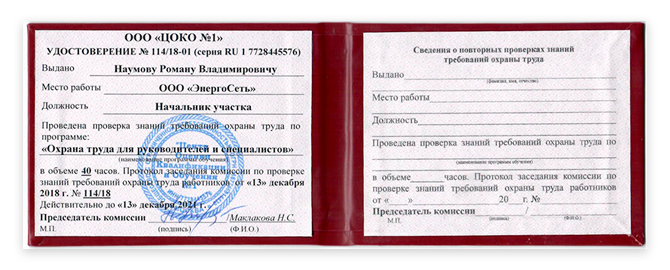 Удостоверение по охране труда ЦОКО