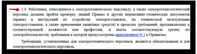 п. 2.4 Приказа Минтруда России от 24.07.2013 № 328н.
