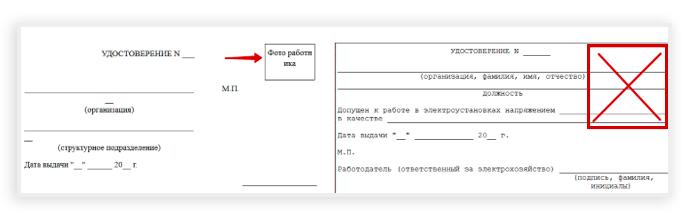 в новой форме удостоверения предусмотрено место для фотографии работника