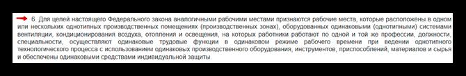 ст. 229.1 ТК РФ