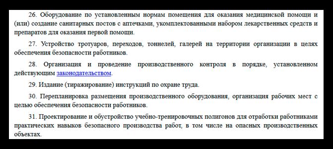 приказ Минздравсоцразвития России от 1.03.2012. № 181н