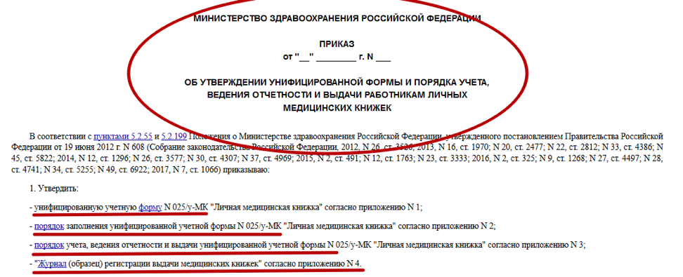 Приказы по личным медицинским книжкам срок регистрации казахстанских граждан