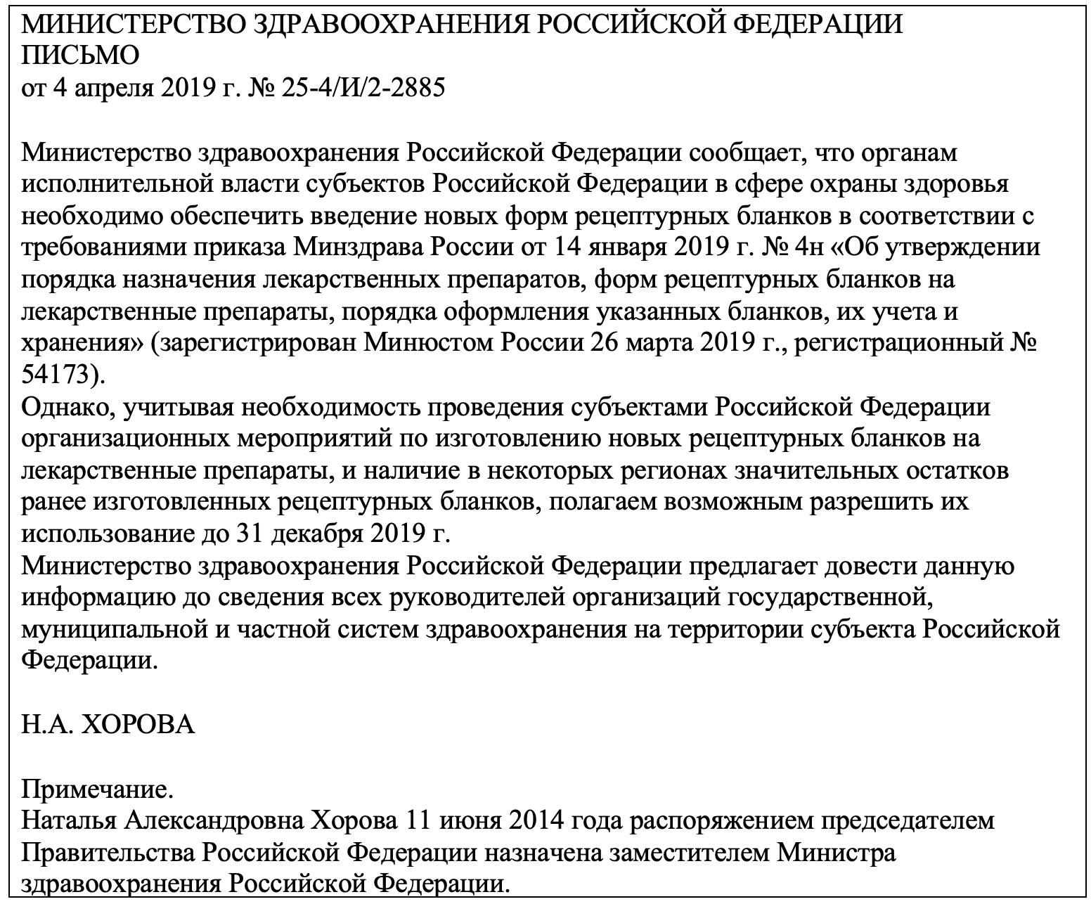 МИНИСТЕРСТВО ЗДРАВООХРАНЕНИЯ РОССИЙСКОЙ ФЕДЕРАЦИИ ПИСЬМО