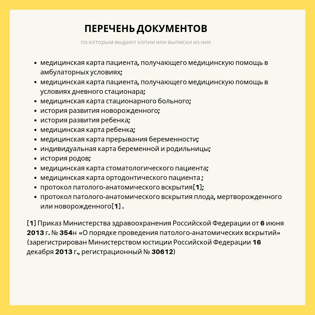 Минздрав подготовил новый порядок выдачи медицинских документов