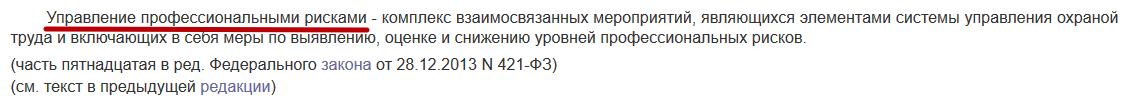 Статья 20 ТК РФ