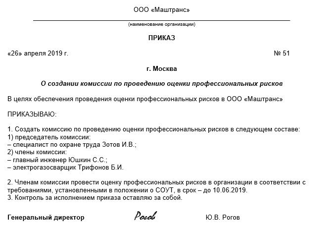 Приказ о создании комиссии по проведению оценки профрисков