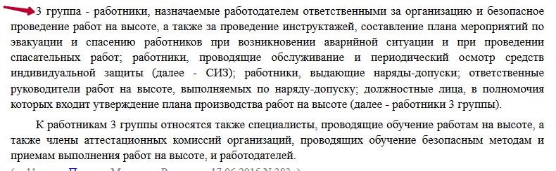 приложение 1 к Правилам, утв. приказом Минтруда от 28.03.2014 № 155н