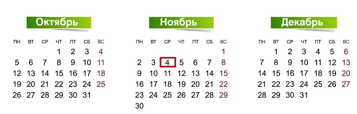 Календарь выходных и праздничных дней на 2020 год