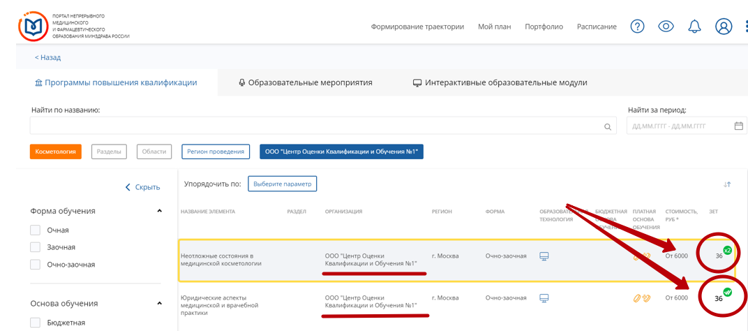 Портал НМО как зарегистрировать баллы