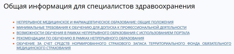 Портал НМО