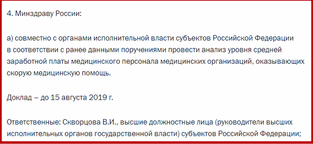Путин потребовал разобраться с зарплатами медиков