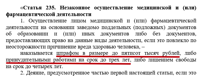 статья 235