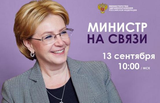Глава Министерства здравоохранения Вероника Скворцова впервые проведет прямую линию с россиянами.