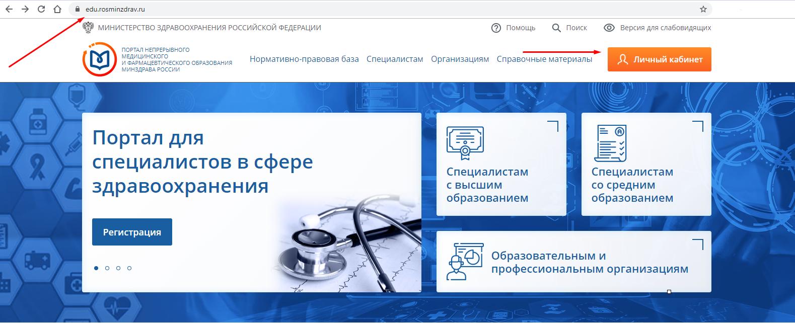 Обучение врачей за счет средств ОМС