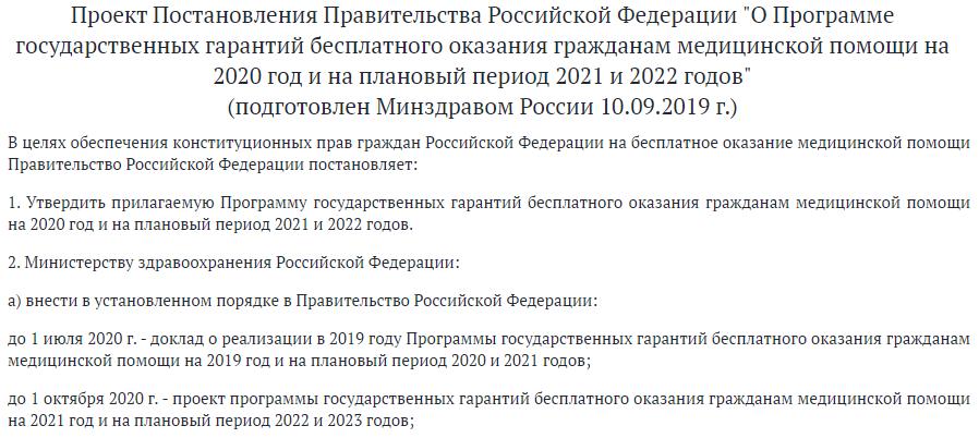 Опубликован проект Программы госгарантий бесплатной медпомощи гражданам на 2020-2022 годы