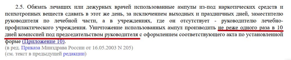 п. 2.5 Приказа минздрава России