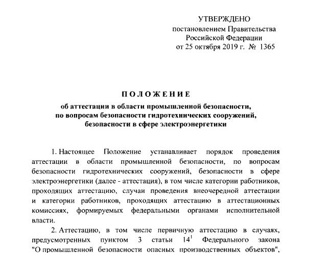 Утвердили порядок аттестации работников в сфере промышленной безопасности