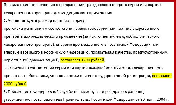 Правительство заменило обязательную сертификацию лекарств на разрешение Росздравнадзора
