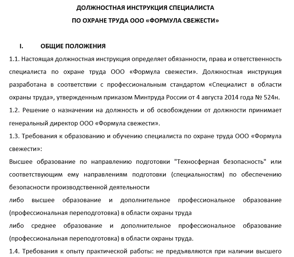 Должностная инструкция начальник элеватора узнать счет на транспортере