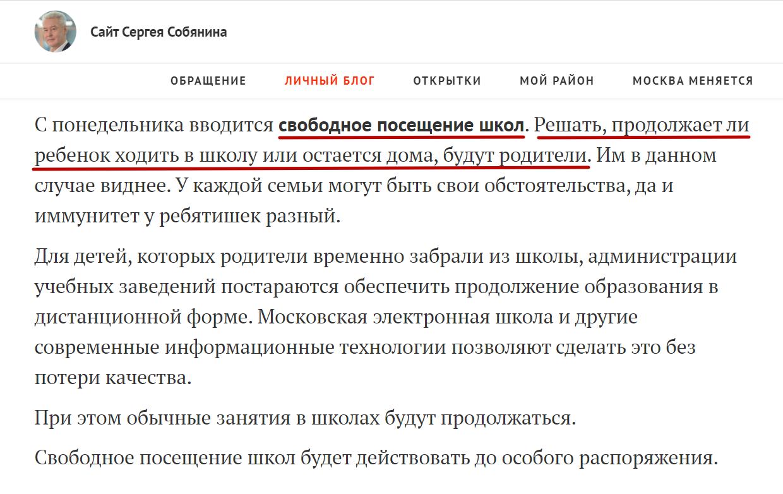 С 16 марта московские школы переходят на режим свободного посещения