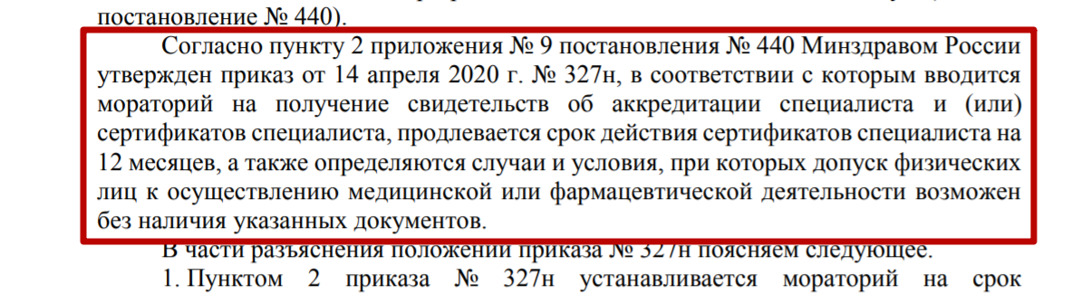 постановление 440