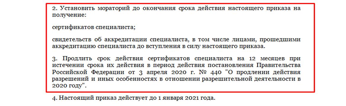 Официальные разъяснения Минздрава к приказу № 327