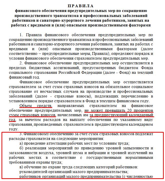 Фрагмент приложения к приказу №580н