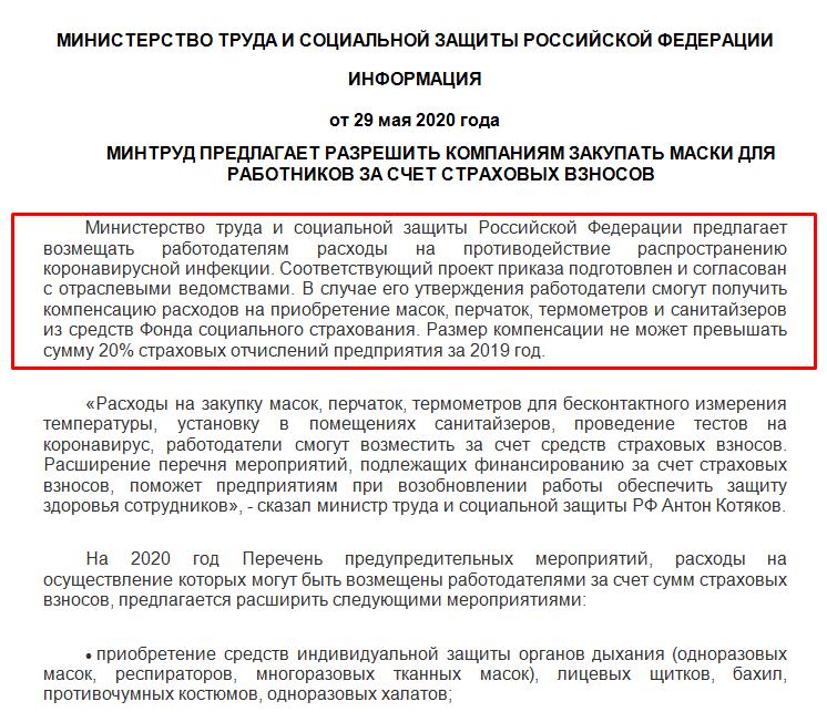 Проект предложения Минтруда от 29 мая 2020 года