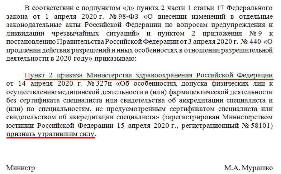 Фрагмент проекта приказа Минздрава России «О признании утратившим силу пункта 2 приказа № 327н