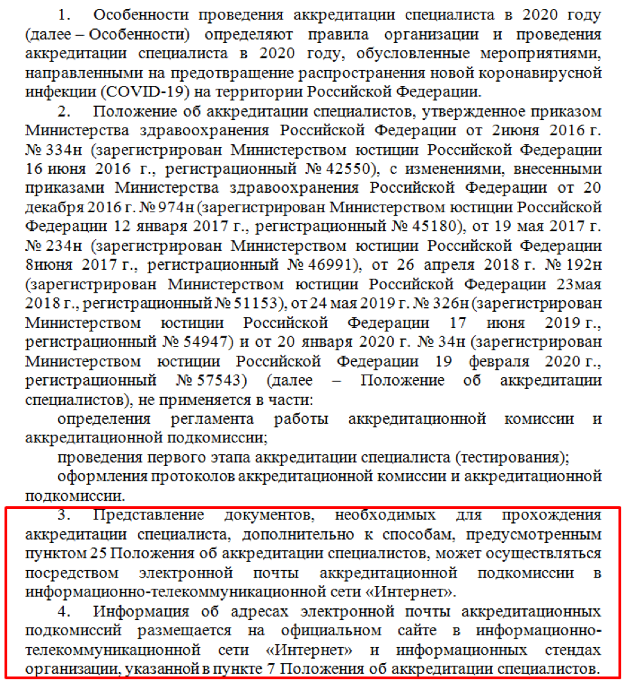 Фрагмент проекта приказа Об особенностях проведения аккредитации специалистов 2020 году