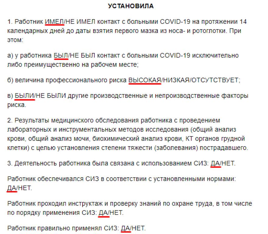 Фрагмент протокола комиссии: приложение № 2 к приказу