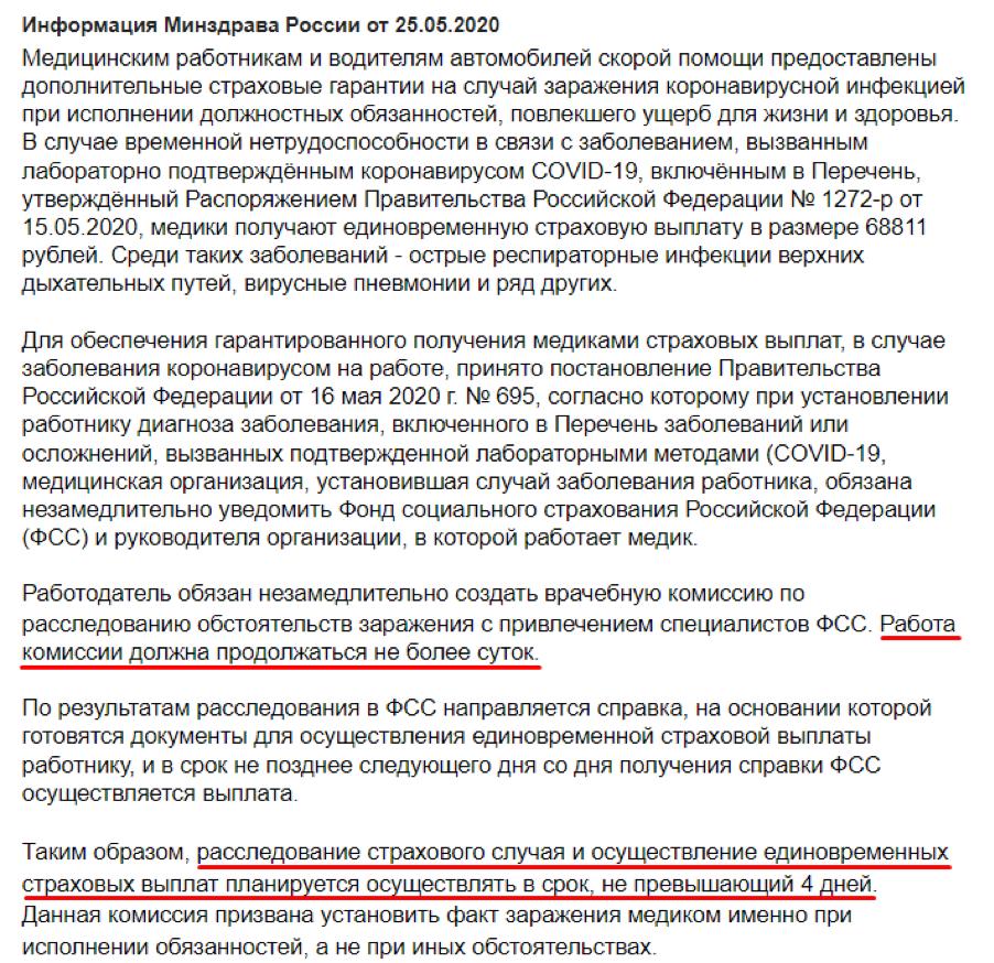 О страховании медработников в период распространения новой коронавирусной инфекции COVID-19