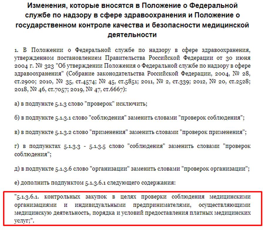 Фрагмент Постановления Правительства от 17.06.2020