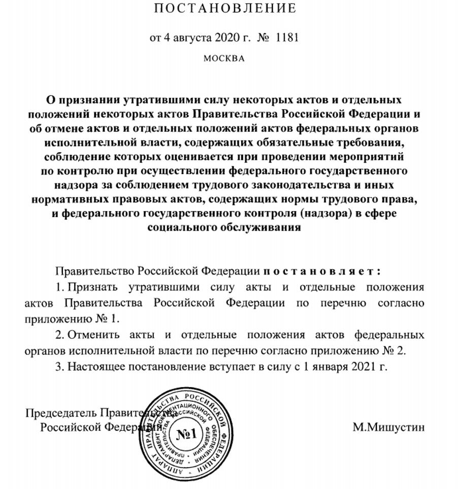 Фрагмент постановления Правительства №1181