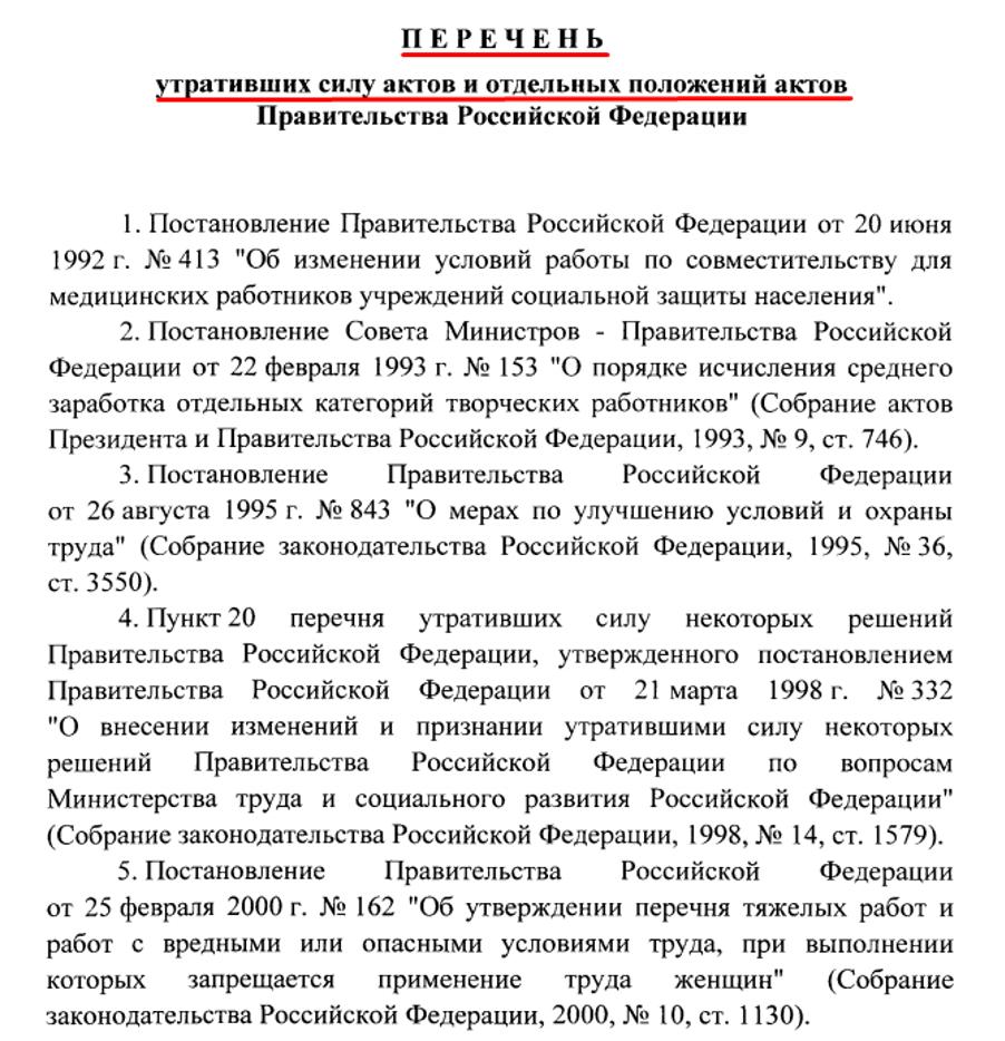 Фрагмент приложения №1 к постановлению Правительства №1181
