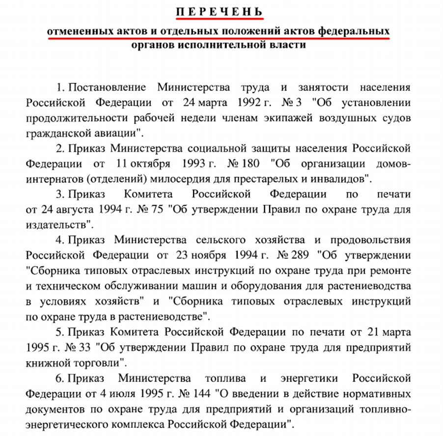 Фрагмент приложения №2 к постановлению Правительства №1181