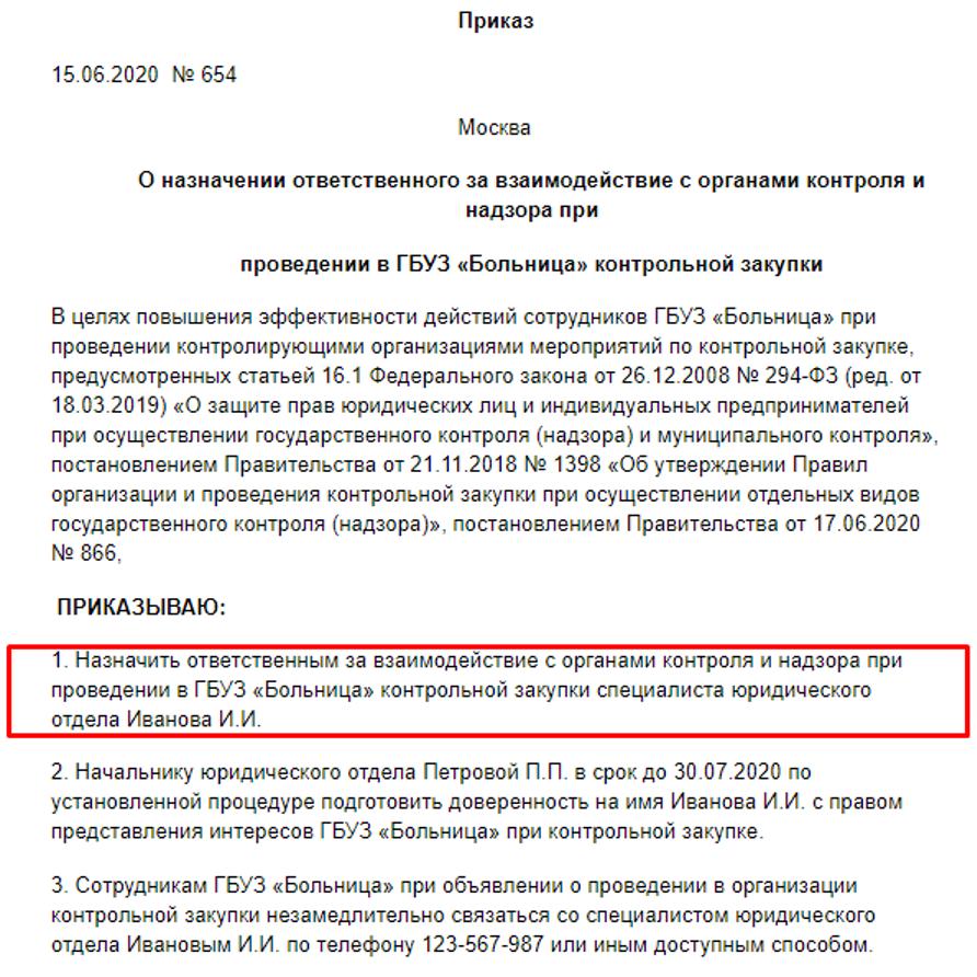 Образец приказа о назначении ответственного за взаимодействие с Росздравнадзором при контрольной закупке