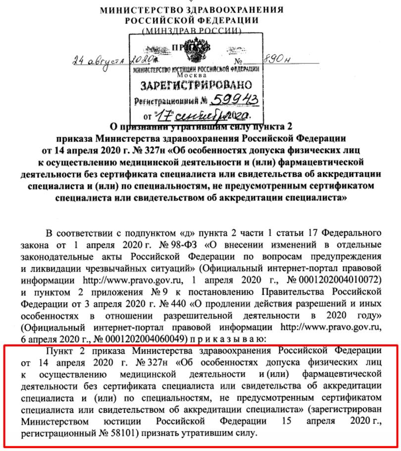 Фрагмент Приказа Министерства здравоохранения Российской Федерации 890н
