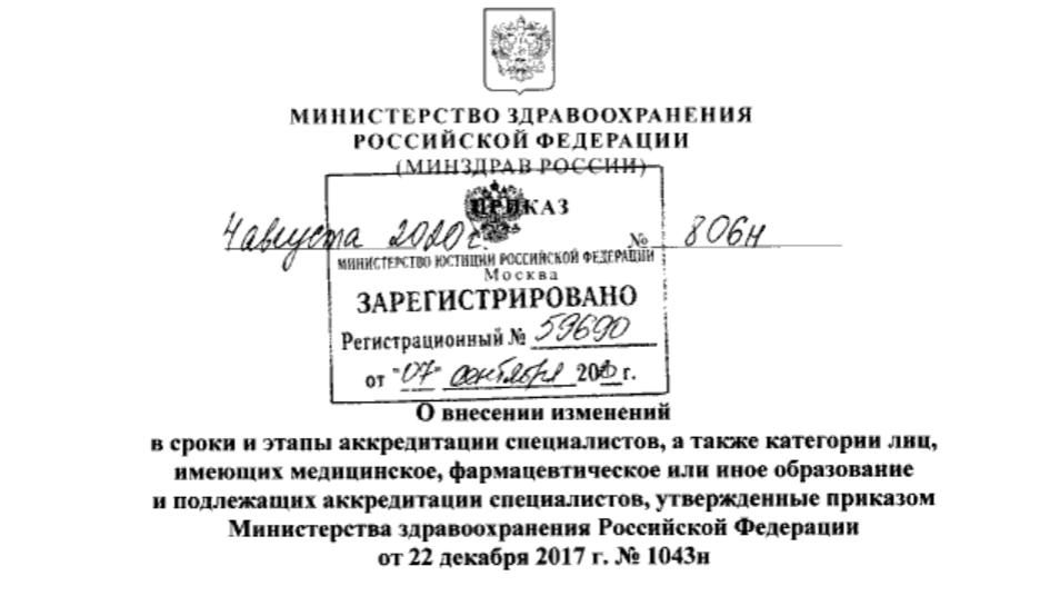 Минздрав утвердил приказ об аккредитации медиков в 2020 году