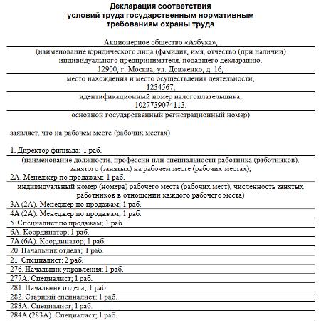 Образец декларации соответствия Специальная оценка условий труда