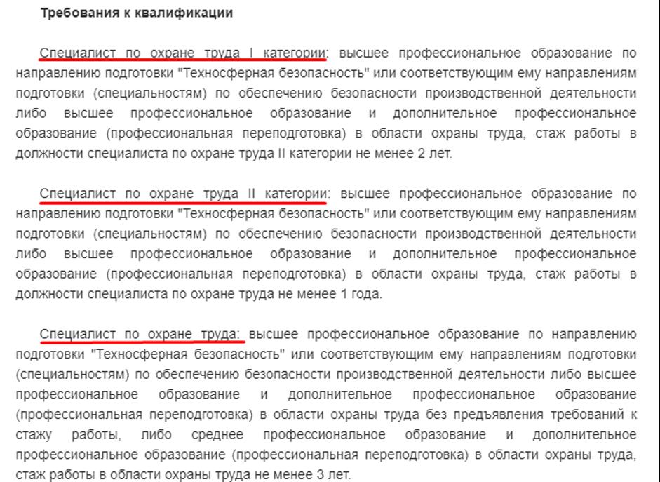 Фрагмент Приказа Минздравсоцразвития РФ 559н