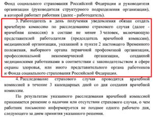 Фрагмент Постановления от 20 февраля 2021 года № 239 состав врачебной комиссии
